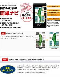 【ゴルフナビ】【新製品】YGN5200ハザードも、高低差も、OBラインも、ひと画面でまるわかり、簡単ゴルフナビ【Yupiteru公式直販】【通販】