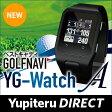 Yupiteru(ユピテル) GPSゴルフナビ YG-Watch A 腕時計型 コース上のどこでも高低差がわかる!GOLFNAVI 【Yupiteru公式直販】【楽天通販】