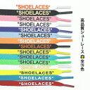 送料無料 高品質 シューレース 靴紐 靴ひも スニーカー オフホワイト ナイキ カスタマイズ SHOELACES ファッション ストリート スポーツ コンバース ハイカット ローカット アディダス おしゃれ OFF-WHITE NIKE adidas CONVERSE VANS エアジョーダン 平紐・・・