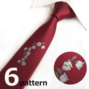 ナロータイ スリムネクタイ ネクタイ メンズ ワンポイントデザイン 花柄 細身 6pattern