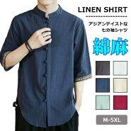 麻シャツ麻シャツメンズ春夏チャイナボタン袖柄七分袖全3色M-5XL