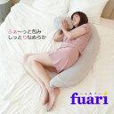 極上 抱き枕 【FUARI】 低反発 綿 背もたれ 妊婦 腰痛 ギフト 人気 横向き まくら