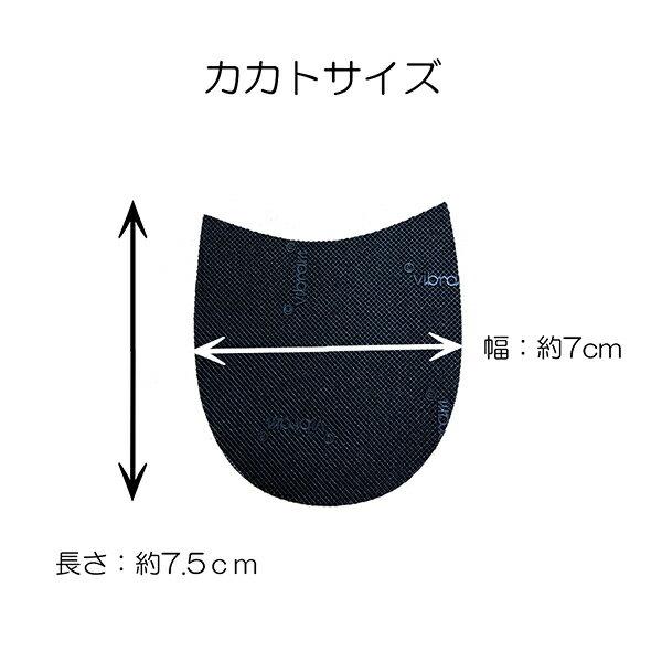 ビブラムソールセット vibram sole seet靴底・カカトの保護滑り止め対策 取付簡単