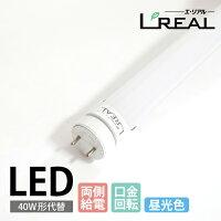 40W直管型LED照明(口金回転・昼光色)