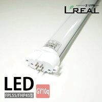 FPL55/FHP45対応型LED照明