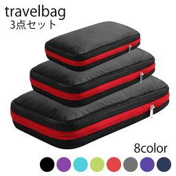 旅行収納袋 トラベルバッグ 大 中 小 3点セット バッグ 旅行 ポーチ 衣類 収納 多機能 防水 圧縮 収納ケース 無地 持ち運び コンパクト バッグに入れやすい 送料無料 【Ys factory】