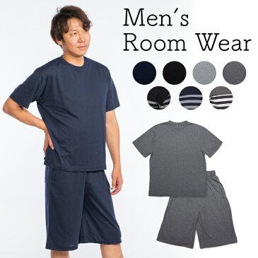 ルームウェア メンズ ボーダー 無地 半袖 上下セット セットアップ 上下 大きいサイズ ゆったり パジャマ 家族で着れる メンズファッション Tシャツ ハーフパンツ 送料無料 【Ys factory】