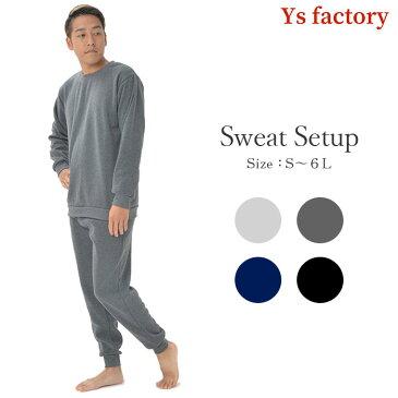 【送料無料】メンズ 長袖 上下 スウェット セットアップ 上下セット ルームウェア 大きいサイズ ゆったり あったか パジャマ 家族で着れる メンズファッション【Y's factory】