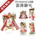 【送料無料】【Y's factory】 しめ縄 正月飾り リース 干支 迎春飾り 注連縄 注連飾り お正月 飾り 藁 玄関