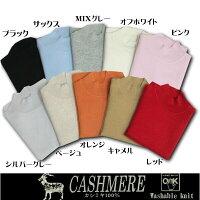 カシミヤセーターハイネック無地ニットご自宅で洗えますカシミヤ100%暖かくて肌触り良い柔らかさML2サイズ全10色