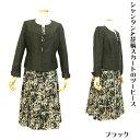 ミセスフォーマルスーツk光沢のあるシャンタン シャネルスーツ スカートはシフォン 花柄3色3サイズ 卒業式、食事会にセレモニースーツ