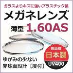 【度付き】薄型非球面「1.60AS」レンズ