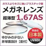 【度付き】超薄型非球面「1.67AS」レンズ