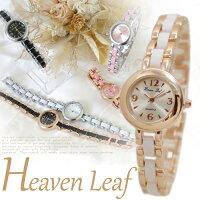 【送料無料&ケース付SALE¥1890】HeavenLeefエレガント♪レディースブレスウォッチ腕時計HL-1011