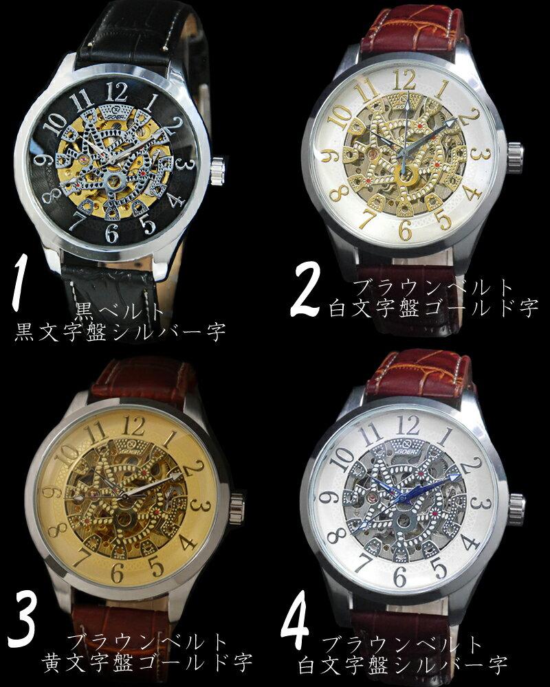 (ケース・保証書付き)-GOER- 革ベルト 自動巻き ネイキッドスケルトン メンズ 男性用 腕時計 GE-12004