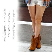 【2-1F.C5】【新商品♪3990円】ヒール5.5cmフリンジウエスタンショートブーツブーティ☆DC-2700