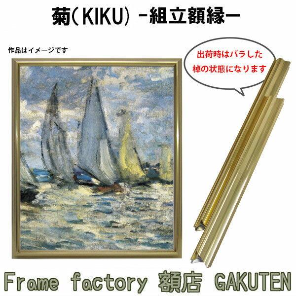 アート・美術品・骨董品・民芸品, 額縁 10(F10P10M10) () 3,000