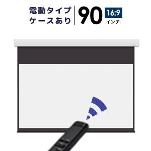 プロジェクタースクリーン 【業界初!!10年保証/送料無料】 電動スクリーン ケースあり 90インチ(16:9) ホームシアターに最適!! ブラックマスク シアターハウス wcb1992whm:シアターハウス