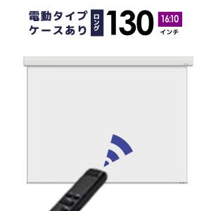プロジェクタースクリーン 【業界初!!10年保証/送料無料】 電動スクリーン ケースあり 130インチ(16:10)WXGA マスクフリー ロングタイプ WCB2800FHD-H2500 洗練されたスタイルで日焼けやホコリからスクリーンを守るケース付きスクリーン。,日焼けやホコリから守る