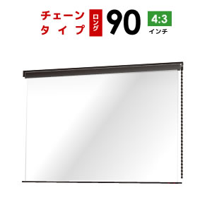 チェーンスクリーン90インチ(4:3)マスクフリーロングタイプシアターハウスbch1830fhd-h2500