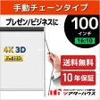 プロジェクタースクリーン 【業界初!!10年保証/送料無料】 チェーンスクリーン 100インチ(16:10)WXGA マスクフリー WCH2154FHD