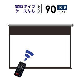 電動スクリーンケースなしロングタイプ