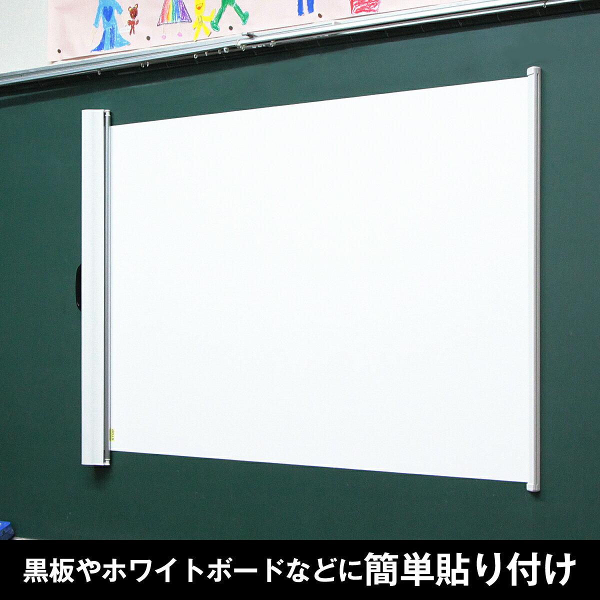 シアターハウス マグネットスクリーン 72インチ(16:10)黒板 ホワイトボード対応