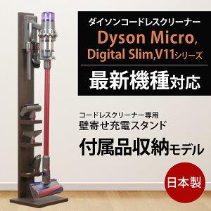 【送料無料】ダイソンコードレスクリーナー専用壁寄せ充電スタンド付属品収納対応モデルネジ付きV8V7V6DC74DC62DC45DC35対応