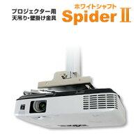 プロジェクター用天吊金具・白KG-SP2W