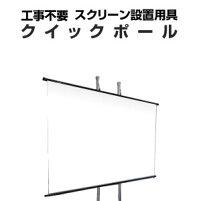 スクリーンオプションクイックポールQP-100S