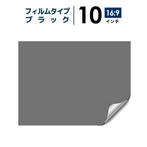 プロジェクタースクリーン 【3年保証/全国送料無料】 フィルムタイプ 10インチ(16:9) 背面投影フィルム ブラック シアターハウス bf-125-221