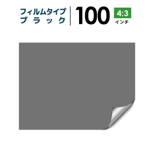 プロジェクタースクリーン 【3年保証/全国送料無料】 フィルムタイプ 100インチ(4:3) 背面投影フィルム ブラック シアターハウス bf-2032-1524