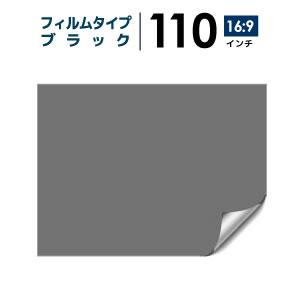 プロジェクタースクリーン 【3年保証/全国送料無料】 フィルムタイプ 110インチ(16:9) 背面投影フィルム ブラック シアターハウス bf-2435-1370