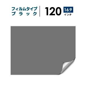 プロジェクタースクリーン 【3年保証/全国送料無料】 フィルムタイプ 120インチ(16:9) 背面投影フィルム ブラック シアターハウス bf-2657-1494