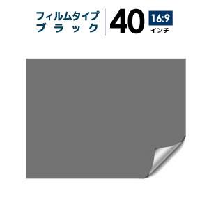 プロジェクタースクリーン 【3年保証/全国送料無料】 フィルムタイプ 40インチ(16:9) 背面投影フィルム ブラック シアターハウス bf-498-886