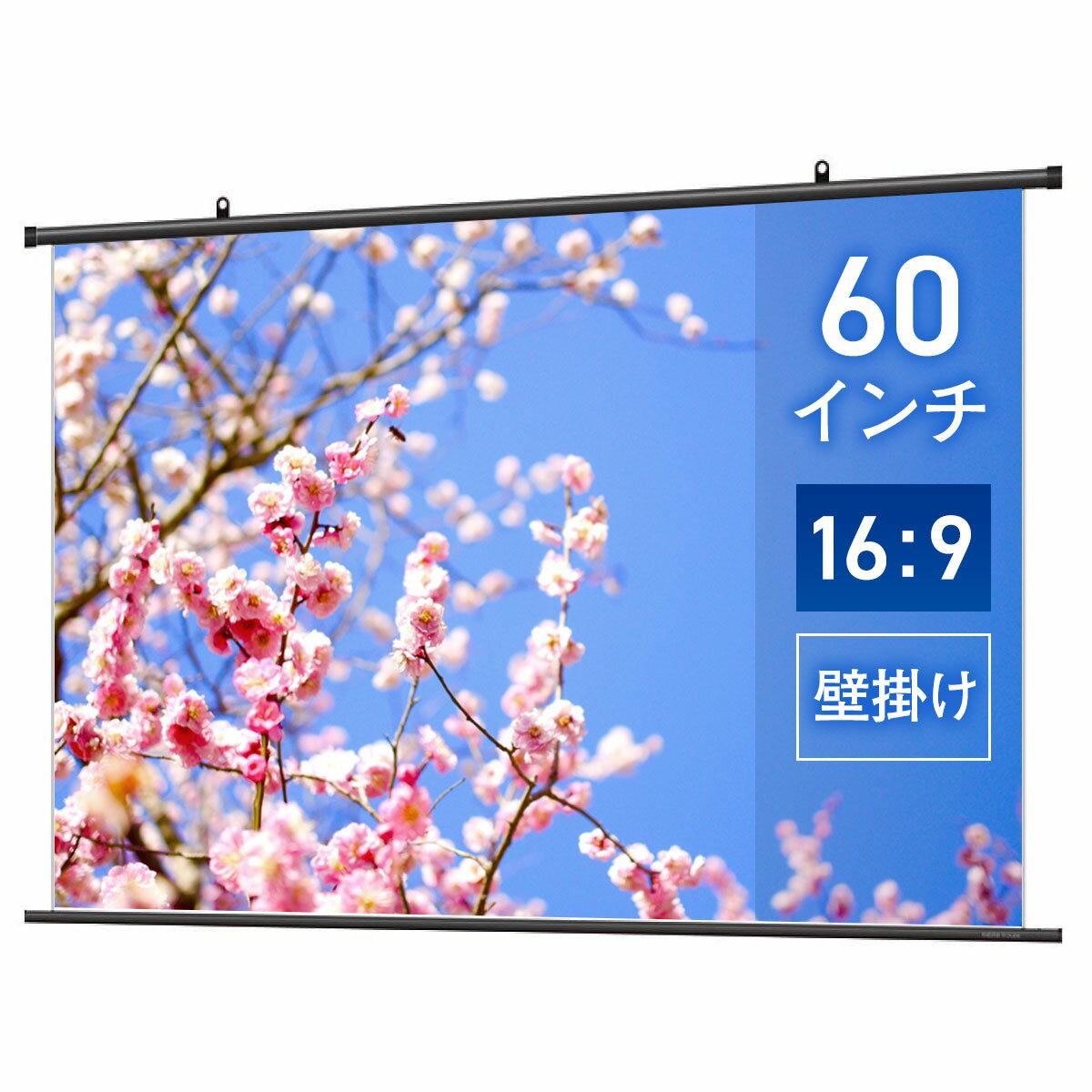 プロジェクタースクリーン 【業界初!!10年保証/】 タペストリー(掛け軸)スクリーン 60インチ(16:9) シアターハウス スタンダードマット BTP1330WSD