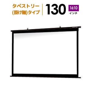 プロジェクタースクリーン  タペストリー(掛け軸)スクリーン 130インチ(16:10)WXGA BTP2800XEH