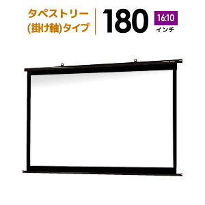 Projector screen [Industry first !! 10 years warranty / free shipping] Tapestry (hanging shaft) screen 180 inches (16:10) WXGA BTP3877XEH