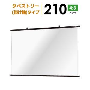 プロジェクタースクリーン  タペストリー(掛け軸)スクリーン 210インチ(4:3)  シアターハウス BTP4268NEH