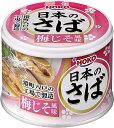 宝幸 日本のさば 梅じそ風味 190g 24缶