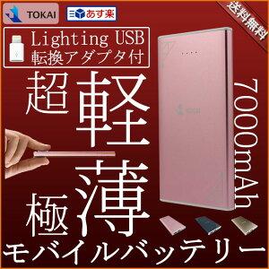 モバイルバッテリー アルミボディ 大容量 軽量 7000mAh iphone6s iphone…