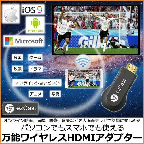 無線HDMIアダプター・EZCastWirelessHDMIストリーミングメディアプレーヤーiOS&Android&Windows&MACOS対応・高画質動画転送(720/1080P)・スマホゲームなど最適・hdmiケーブル不要