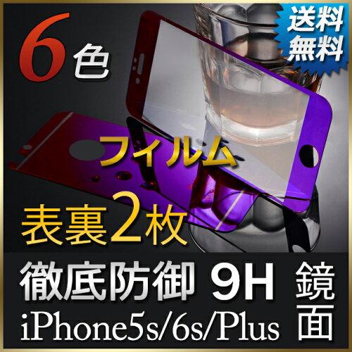 【前面&裏面2枚セット】【カラーガラスフィルム】【iPhone5/5siPhone6iPhone6plus対応強化ガラスフィルム保護ガラスガラスフィルムフィルム保護フィルムガラス強化ガラス保護シート表面硬度9H液晶保護ガラスフィルム/WALKASNET-FL/全面保護/iPhone5/5s