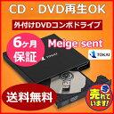 外付けdvdドライブ USB2.0外付け 光学 スリム ポータブル 持ち運び 外付け ディスク Windows MAC OS CD/DVD-RWドライブ dvd光学ドライブ dvd cd 外付 USB 2.0 PC パソコン 周辺機器 送料無料