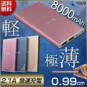 モバイルバッテリー 大容量 軽量 防災 8000mAh iphone6s iphone6s P…