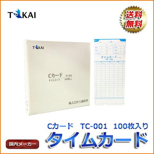 【国内メーカー】タイムカードCカード100枚入りTR-001専用