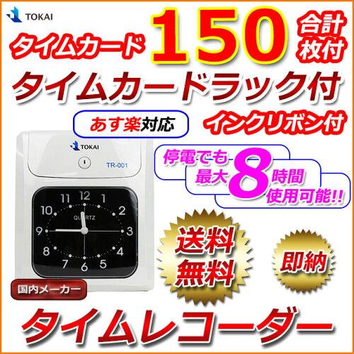新品タイムレコーダー タイムカード レコーダー 本体 TR-001 6欄印字...