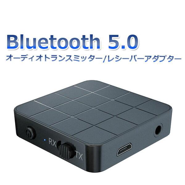 10倍bluetoothトランスミッター5.0レシーバーテレビ送信車送信機受信機一台二役switch対応トランスミッターブルート