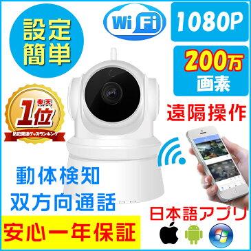 防犯カメラ ワイヤレス 屋内 安い 見守り カメラ 200万画素 1080p 双方向音声 ネットワークカメラ wifi ip カメラ ワイヤレス対応 動体検知 暗視撮影 スマホ、ipad、パソコン対応 ネット ワークカメラ 日本語アプリ&説明書 安心一年保証 夜 HD 広角 監視 カメラ 送料無料