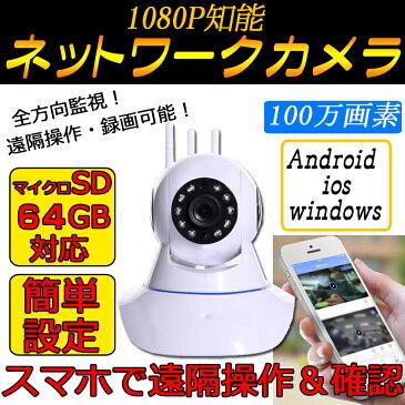 防犯カメラ ワイヤレス 屋内 小型 SD 100万画素 1080P 監視カメラ ネットワークカメラ 超高画質 動体検知 日本語アプリ 暗視対応 遠隔操作可能 1年保証付 microSDカード 録画 スマホで確認 Wi-Fi ビデオカメラ iPhone ipad android 見守り HD 広角 ペット監視 送料無料